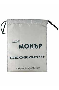 Торбичка за мокър бански